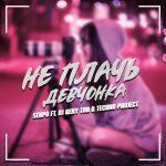 SERPO feat. Dj Geny Tur & Techno Project — Не плачь, девчонка
