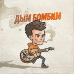 Subbota — Дым бомбим