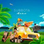 Subbota — Манго