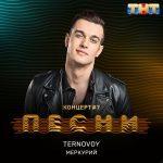 TERNOVOY — Меркурий