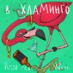 Vusso feat. Weel — В хламинго