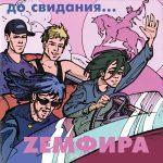Земфира – Ариведерчи fuzz.mix
