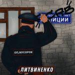 Литвиненко — Оп, мусорок