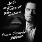 Любэ, Николай Расторгуев, Игорь Матвиенко — Санкт-Петербург, родной