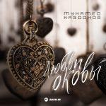 Мухамед Каздохов — Жизнь ночная