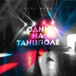 Олег Влах — Одни на танцполе
