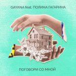Полина Гагарина & Gayana — Поговори со мной