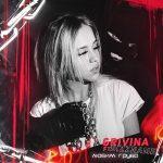 Grivina feat. BIZZNAME — Любим грубо