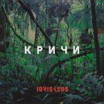 Idris & Leos — Кричи