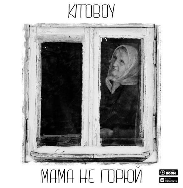 KITOBOY — Мама, не горюй