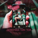 LXE & BALADJA – Девочка тик-ток