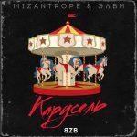 Mizantrope & Элби — Карусель