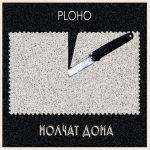 Ploho & Молчат Дома — По краю острова