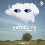 Антоха МС feat. Лауд & Cream Soda — Небеса