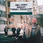 Макс Корж — Вспоминай меня