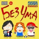 5sta family — Без Ума