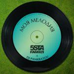 5sta family & DJ Pankratov — Моя мелодия