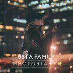 5sta family — Многоэтажки