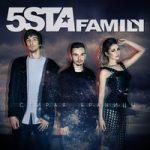 5sta family — Стирая границы