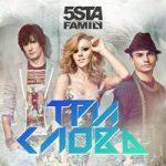 5sta family — Три слова