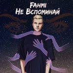 Fahmi — Не вспоминай