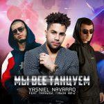 Yasniel Navarro feat. Гиббон Аи-2 & TARA202 — Мы все танцуем