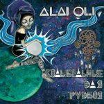 Alai Oli — Алые паруса