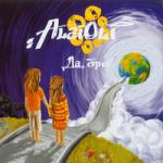 Alai Oli — Февраль