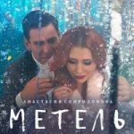 Анастасия Спиридонова — Метель