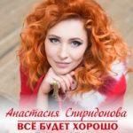 Анастасия Спиридонова — Всё будет хорошо