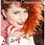 Анастасия Спиридонова — Я бегу к нему