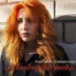 Анастасия Спиридонова — Я выбираю тебя!
