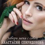 Анастасия Спиридонова — Забери меня с собой