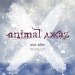 Animal ДжаZ & IOWA — Пузырьки