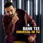 Bahh Tee feat. HammAli & Navai — Вместе летать