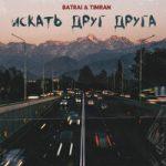 Batrai & Timran — Искать друг друга