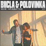 Biicla & Polovinka — Мне нравится