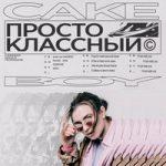 Cakeboy — ПРОСТО КЛАССНЫЙ