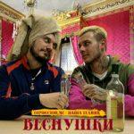CONDUCTOR MC & Паша Техник — Веснушки
