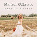 Джиос & Mansur — Близкая и чужая