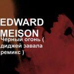 Edward Meison — Черный огонь