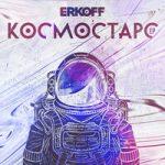 ERKOFF & T-Iron — Я скучаю без тебя