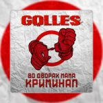 Golles — Во дворах мама криминал