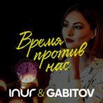 Inur & Gabitov — Время против нас