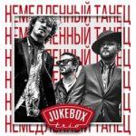 Jukebox Trio — Немедленный танец