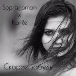 Ka-Re & Sopranoman — Скорее забудь