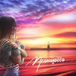L'dran & T1One & RadJar — Принцесса