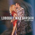 LOBODA & Макс Барских — ТвоиГлазаТуманы