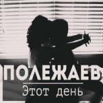 Lx24 & Полежаев — Этот день