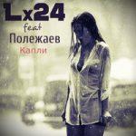 Lx24 & Полежаев — Капли